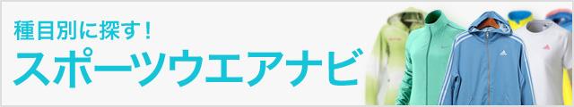 【楽天市場】スポーツウエアナビ