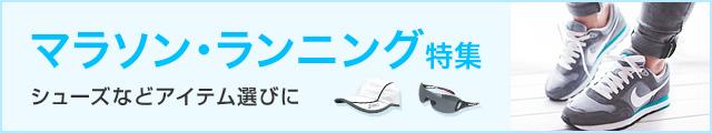 【楽天市場】マラソン・ランニング特集