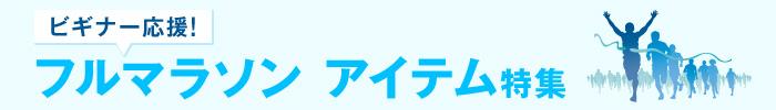 【楽天市場】フルマラソンアイテム特集