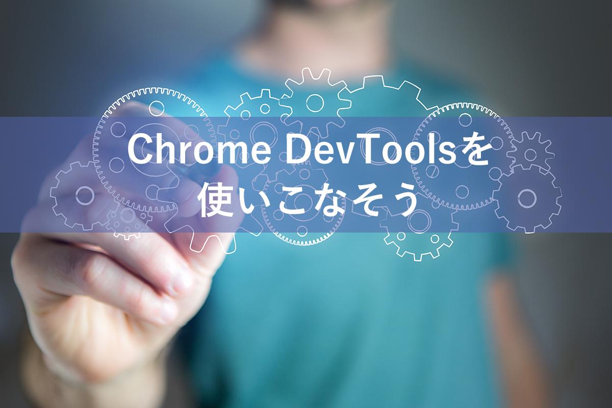 Chrome DevToolsを使いこなそう!