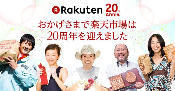 【楽天市場】20周年感謝特別企画