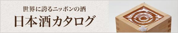【楽天市場】日本酒カタログ