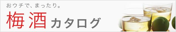 【楽天市場】梅酒カタログ