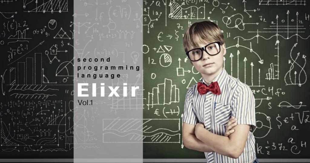 第二言語としてElixir Vol. 1