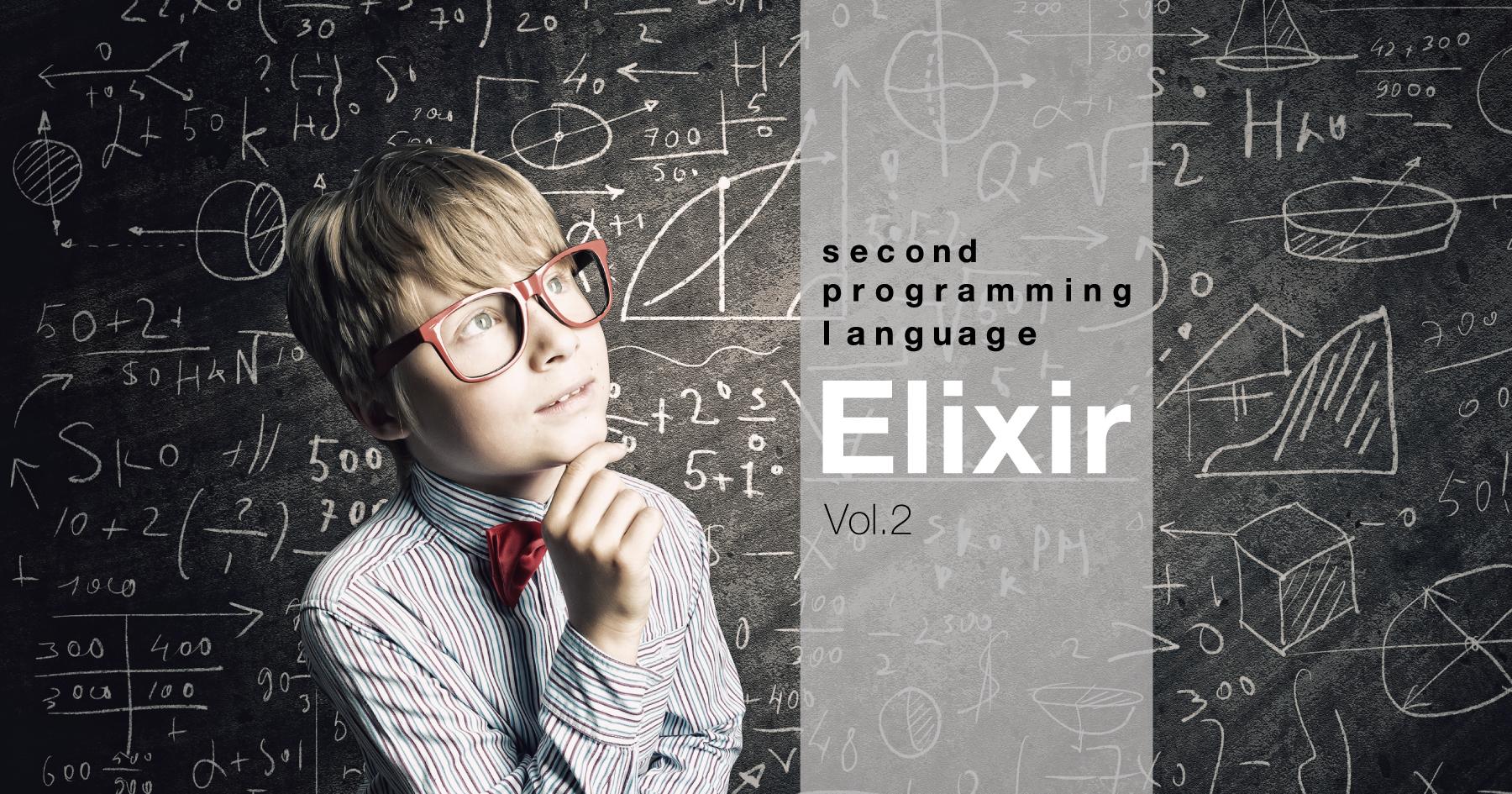 第二言語としてのElixir Vol. 2