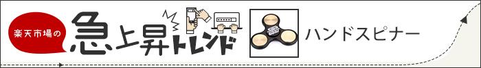 【楽天市場】vol.001 ハンドスピナー|楽天市場の急上昇トレンド
