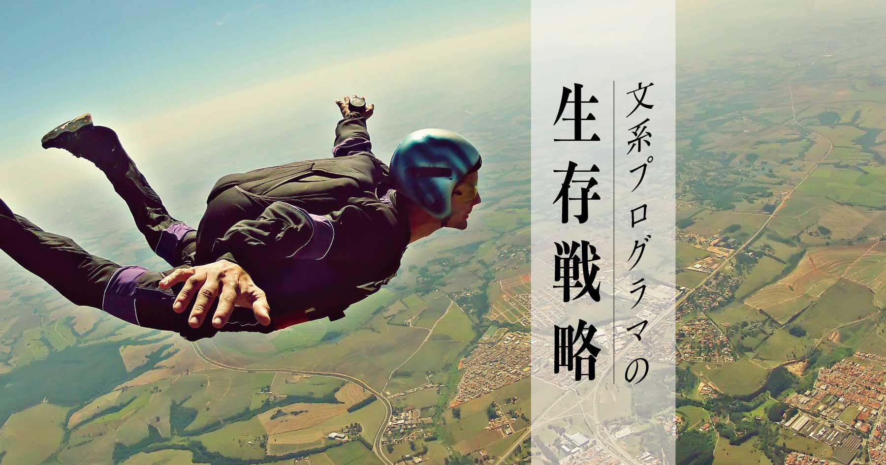 Skydiver freedom concept vintage color www.shutterstock.com