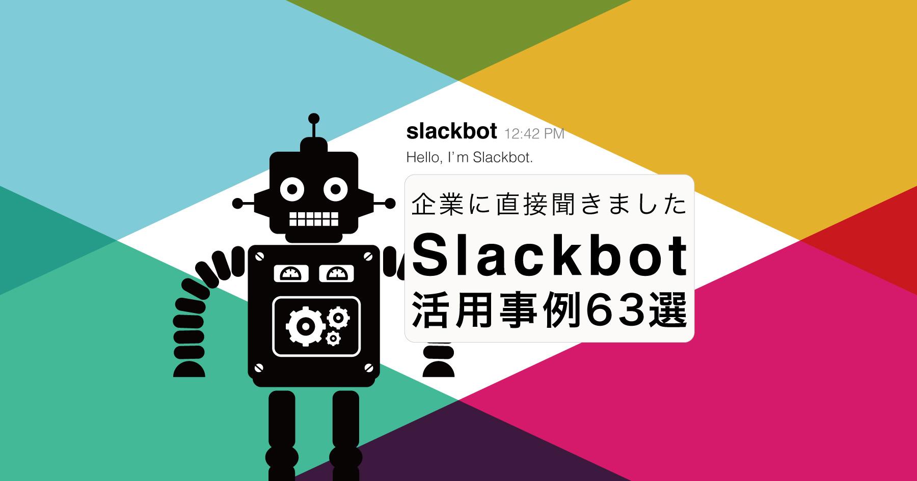 slackbot大全 63種類の事例 ツールをまとめて紹介 botを活用して