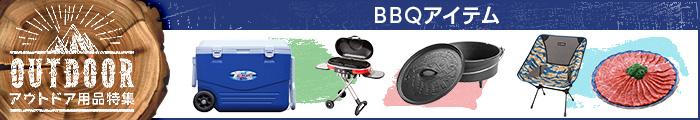 【楽天市場】アウトドア用品特集|キャンプ・BBQ・ピクニック|BBQ用品