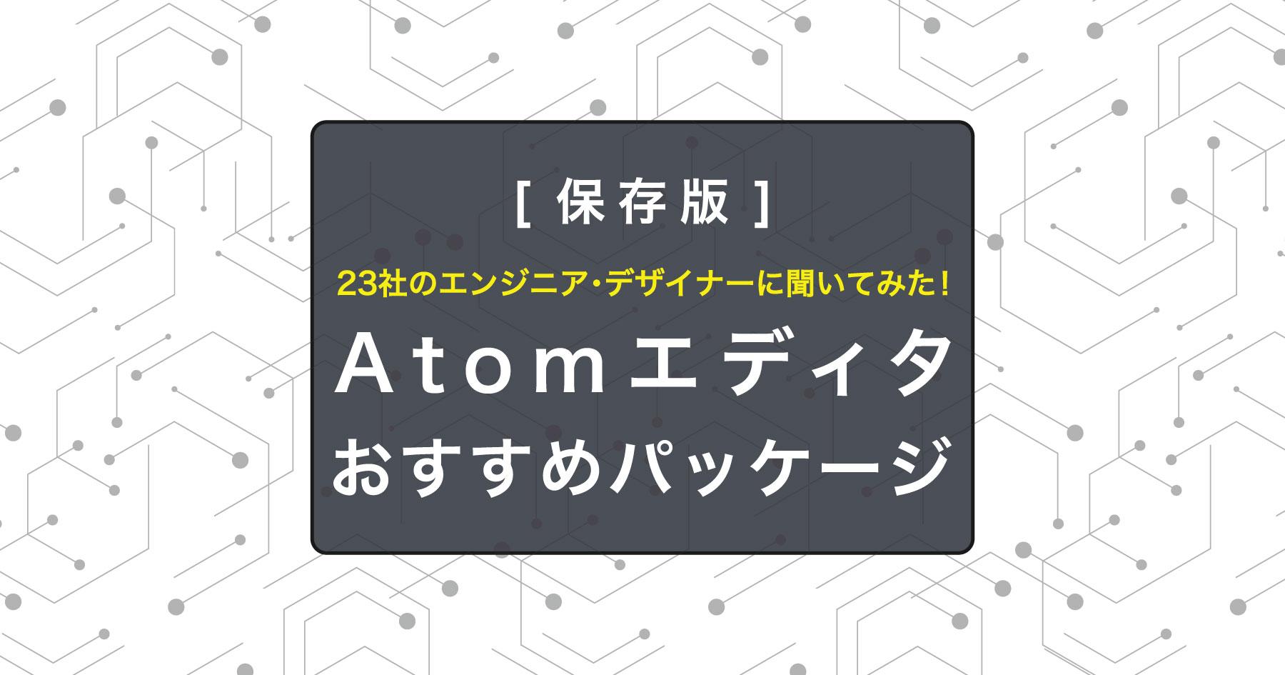 Atomエディタ 便利なパッケージ一覧! 全23社のWebエンジニア