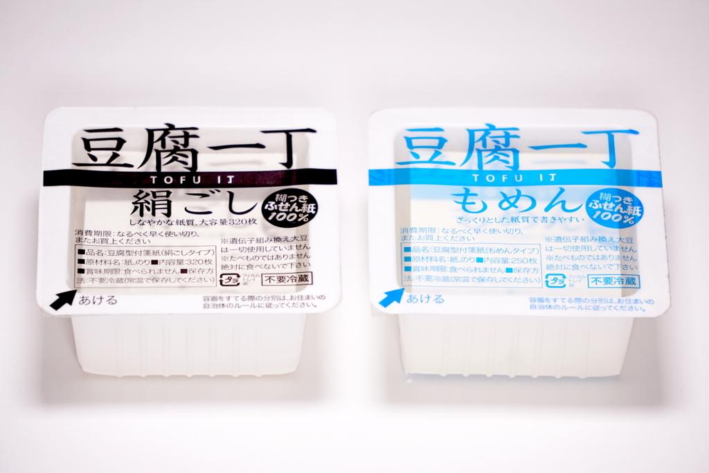 """豆腐の付箋"""""""