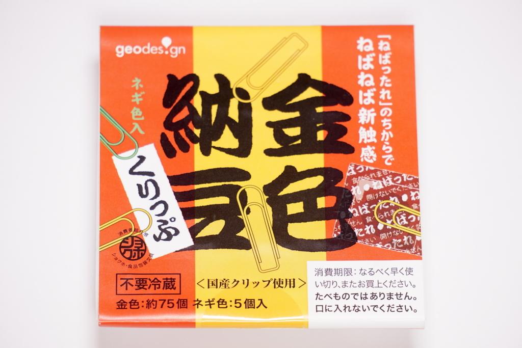 納豆そっくりなペーパークリップ