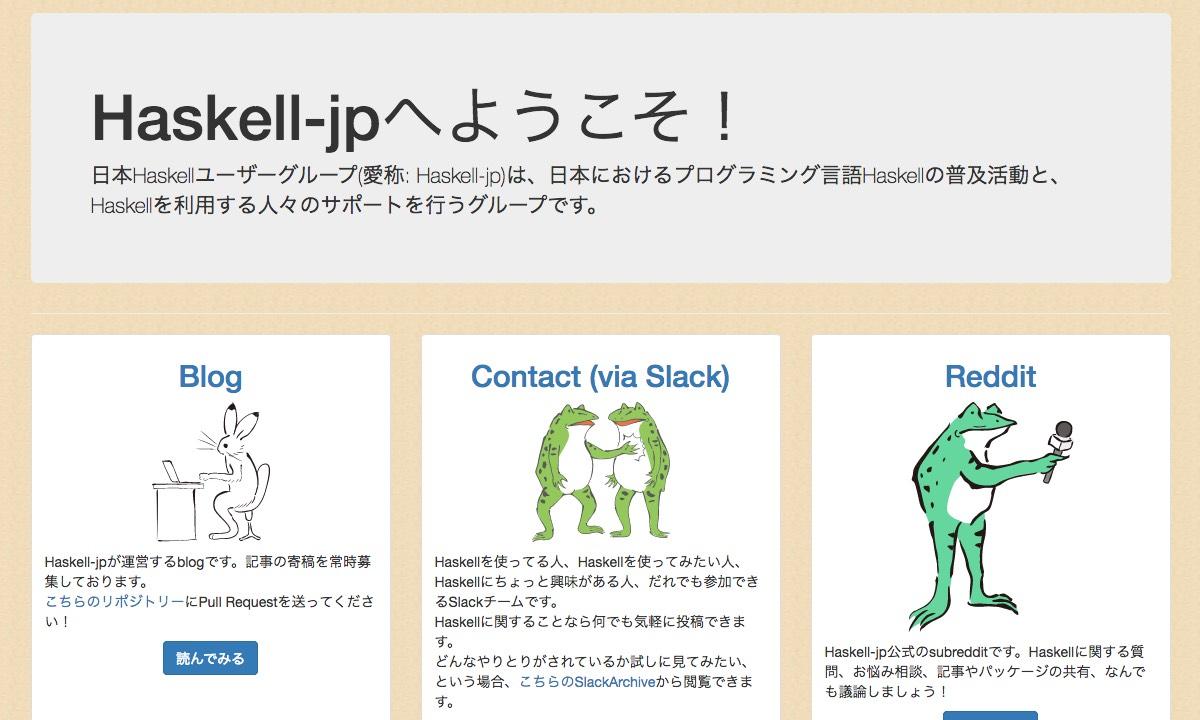 日本Haskellユーザーグループ Webサイト