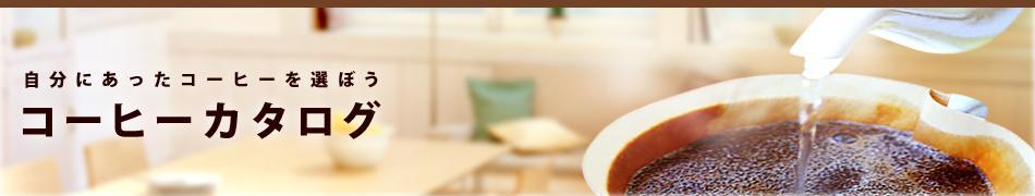 【楽天市場】 コーヒーカタログ