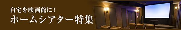 【楽天市場】ホームシアター特集の検索結果