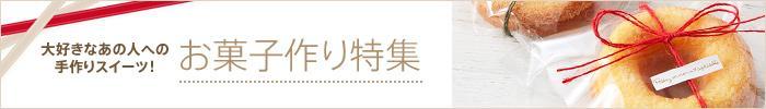 【楽天市場】お菓子作りアイテムカタログ!おうちで本格的お菓子作り