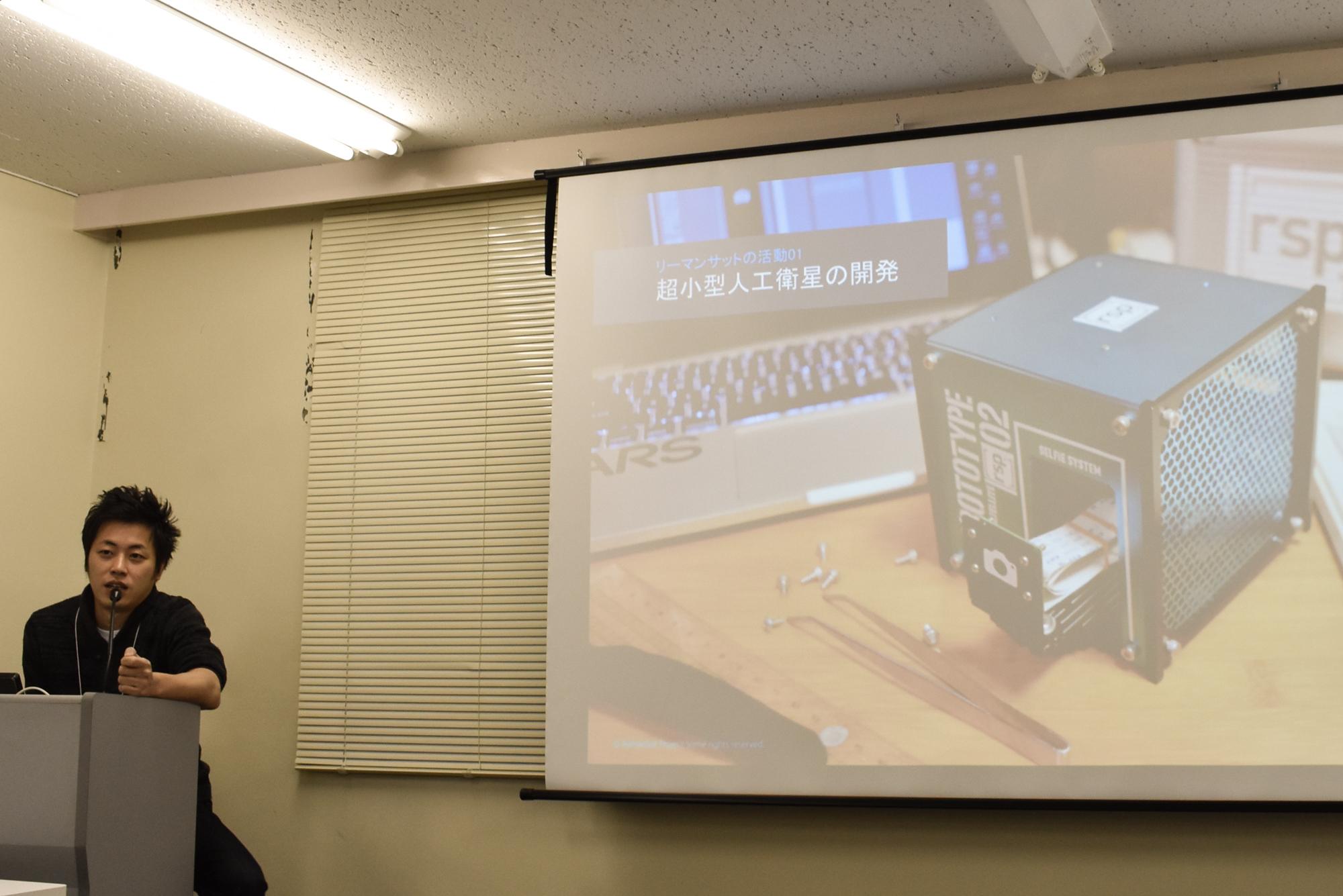 リーマンサット・プロジェクト定例ミーティングで解説する立ち上げメンバーのひとり、大谷和敬さん