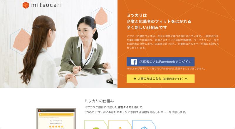 mitsucari適性検査