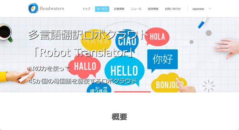 Robot Translator