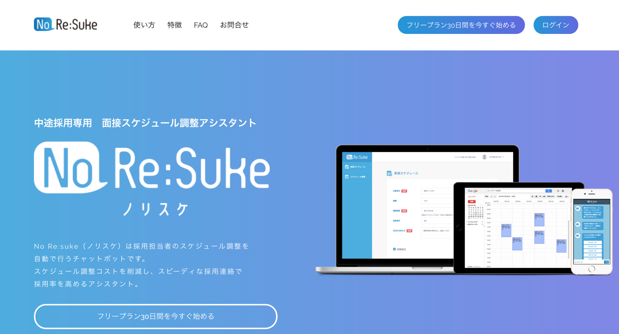 No Re:suke