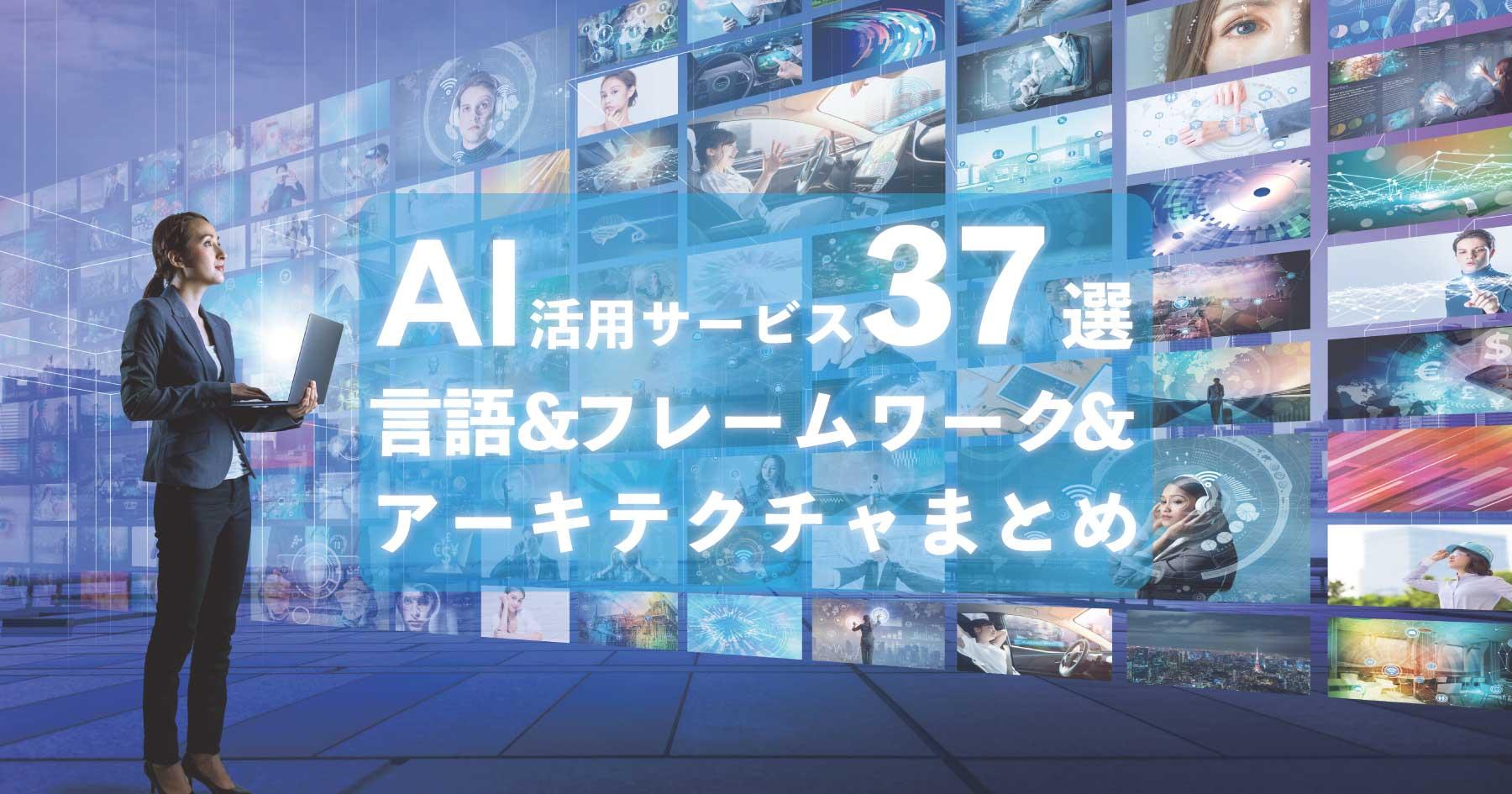 [37選]機械学習ライブラリやフレームワークは? 国内AI活用サービスのアーキテクチャを大調査! - エンジニアHub|若手Webエンジニアのキャリアを考える!