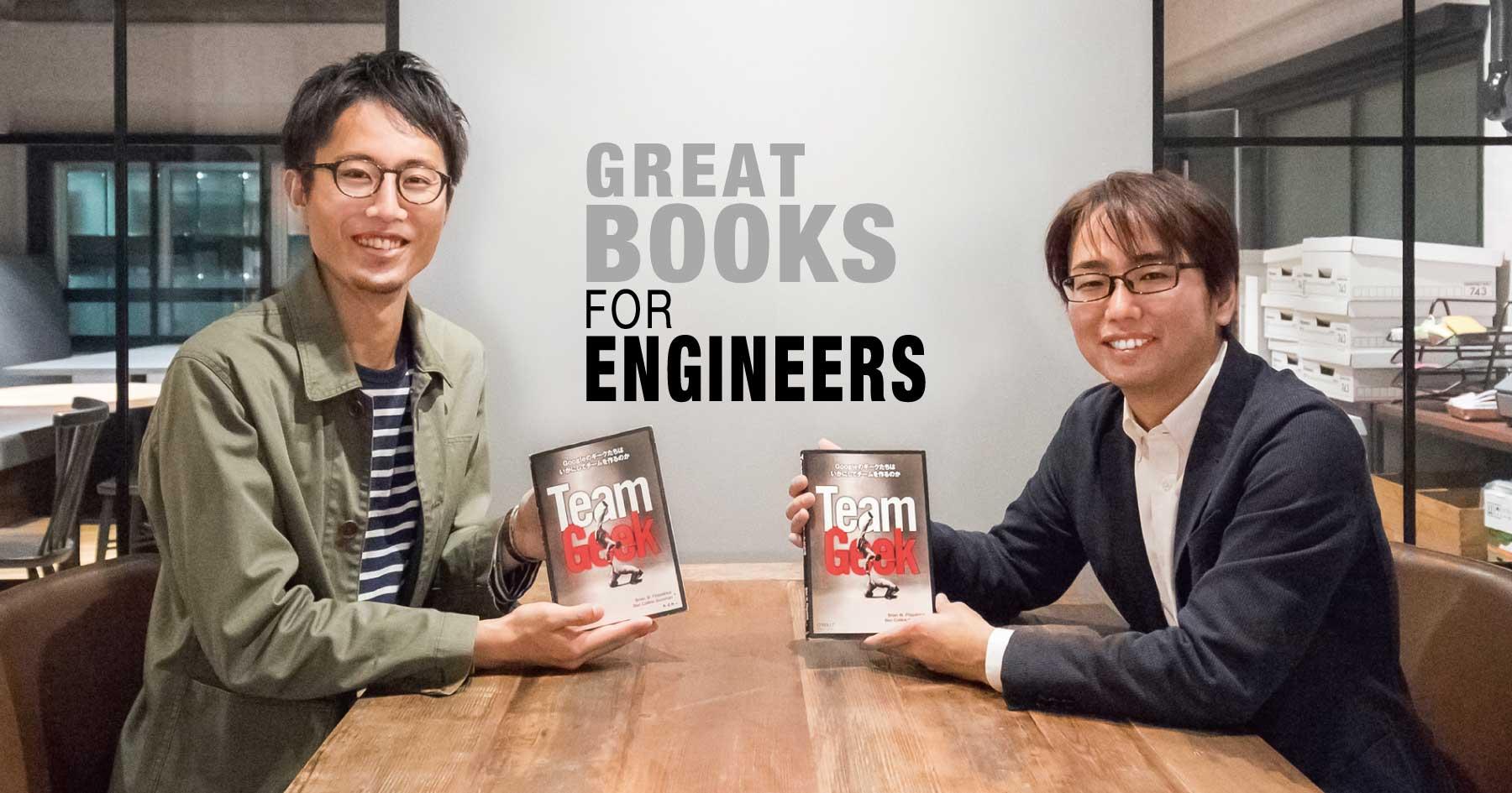 天才でなくていい!『Team Geek』訳者・角 征典と考える、チームに貢献するエンジニアの気配り力 - エンジニアHub|若手Webエンジニアのキャリアを考える!