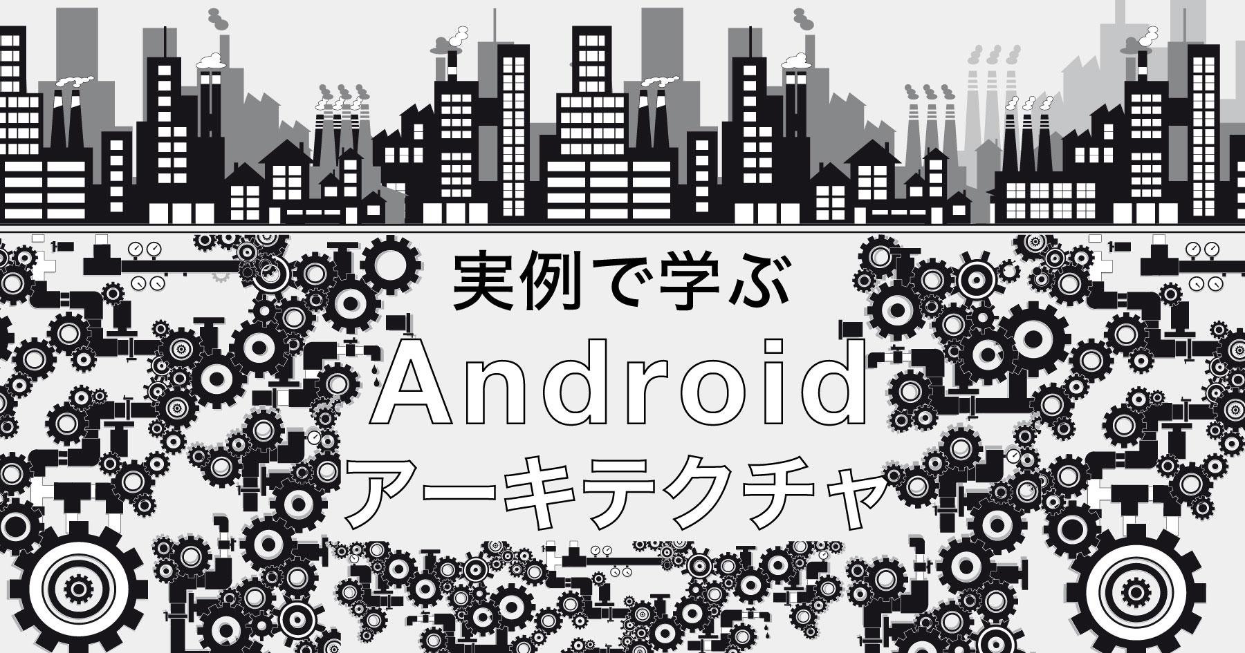 Androidアーキテクチャことはじめ ― 選定する意味と、MVP、Clean Architecture、MVVM、Fluxの特徴を理解する - エンジニアHub|若手Webエンジニアのキャリアを考える!