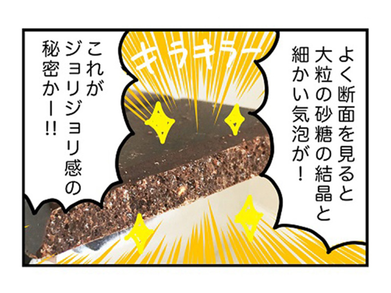 カマンベール★はる坊|夏も楽しめる! 溶けない古代チョコ「モディカチョコ」愛をつづる