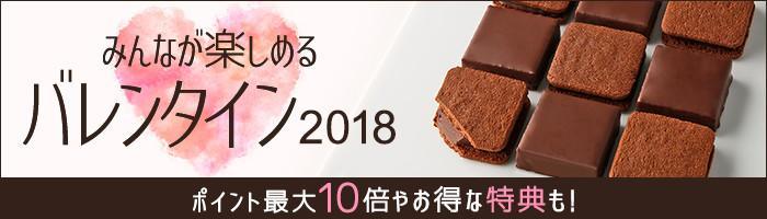 【楽天市場】バレンタイン特集|人気のチョコレート、プレゼントからレシピなど、あの人に贈りたいギフトが満載!