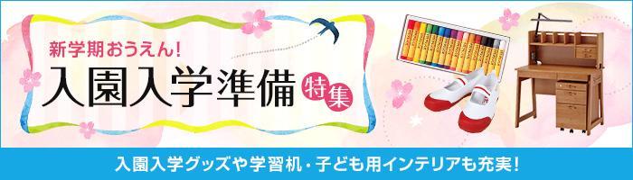 【楽天市場】新学期おうえん!入園入学準備特集