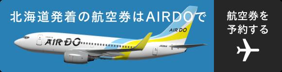 北海道発着の航空券はAIRDOで予約