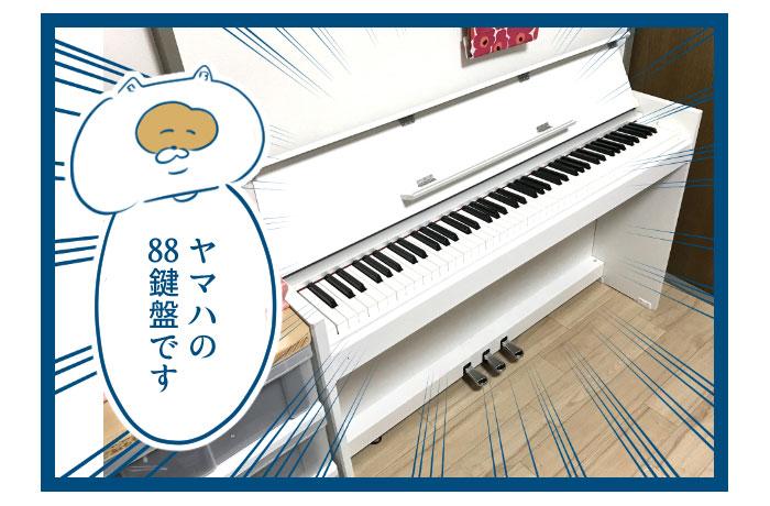 購入した電子ピアノ・ヤマハ88鍵盤