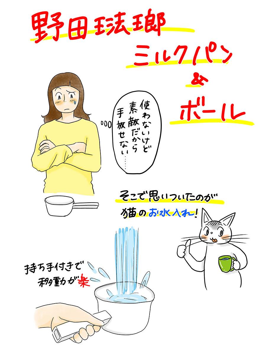 野田琺瑯ミルクパン(NOMAKUシリーズ)&ボール