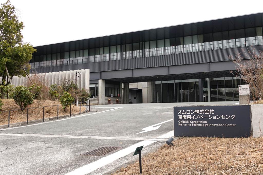 オムロン株式会社 京阪奈イノベーションセンタ。広々とした入り口と巨大な建物が出迎える