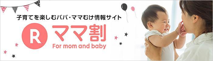 【楽天市場】ママ割|登録無料!妊娠・出産・育児を支えるファミリーのためのお得なメンバーサービス