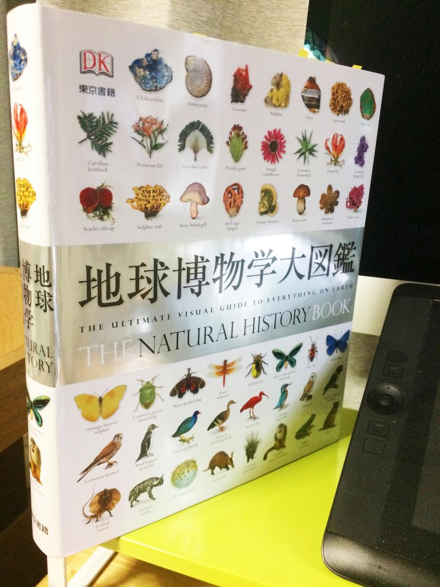 地球博物学大図鑑