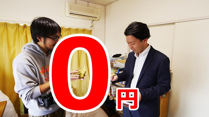 査定金額0円