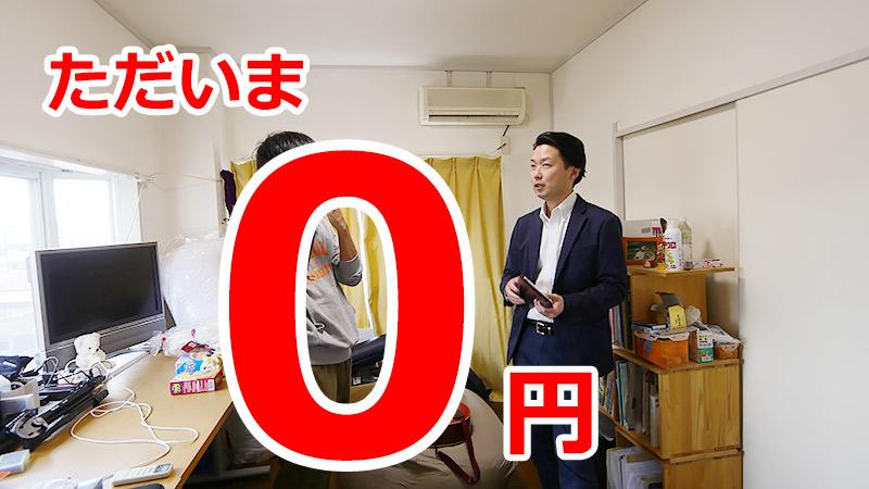 査定金額0円!