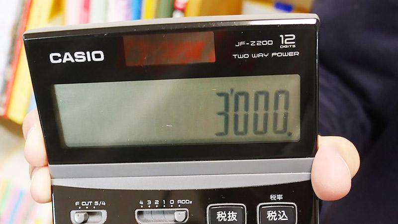査定金額3,000円
