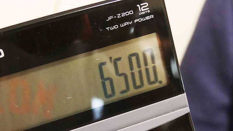査定金額6,500円!