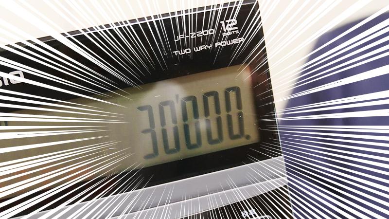査定金額合計、3万円!