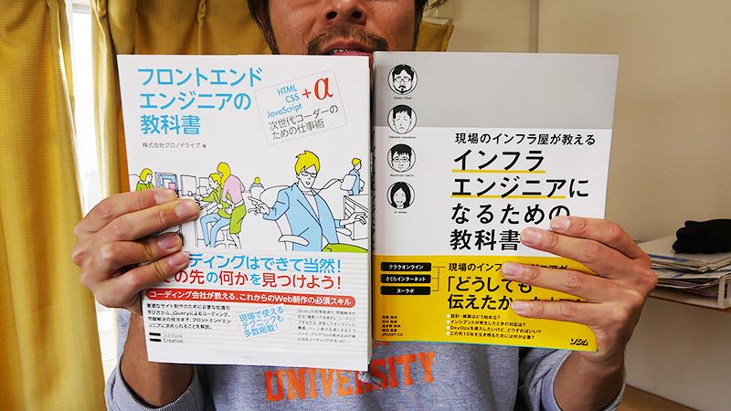 フロントエンドエンジニアの教科書、インフラエンジニアになるための教科書