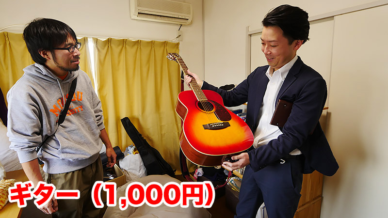 ギター(1,000円)