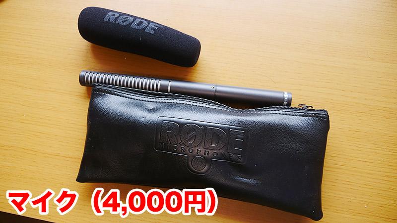 マイク(4,000円)