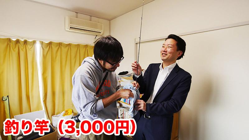 釣り竿(3,000円)