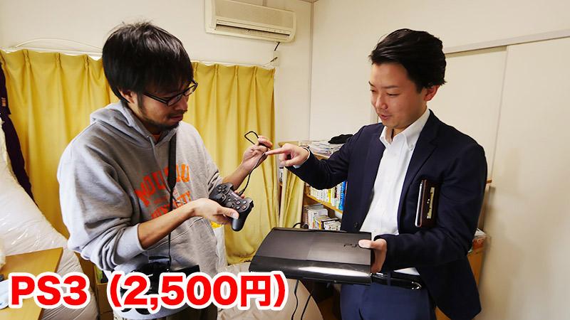 PS3(2,500円)