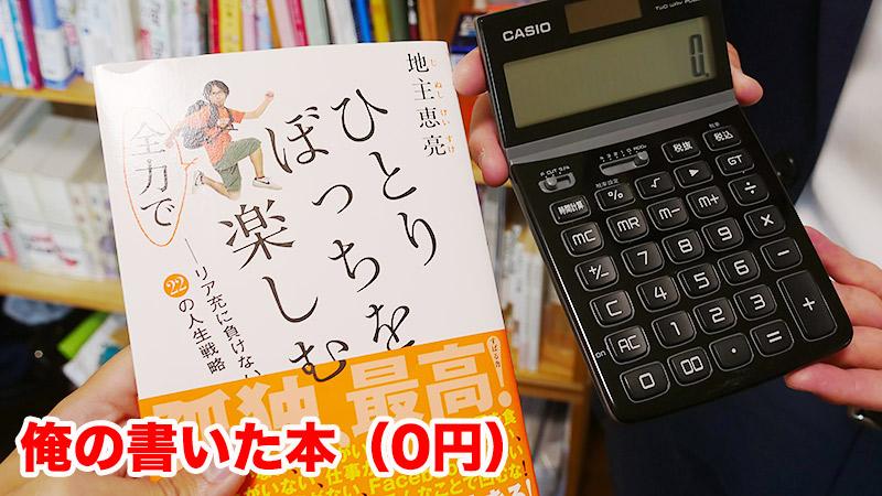 地主恵亮、自著(0円)