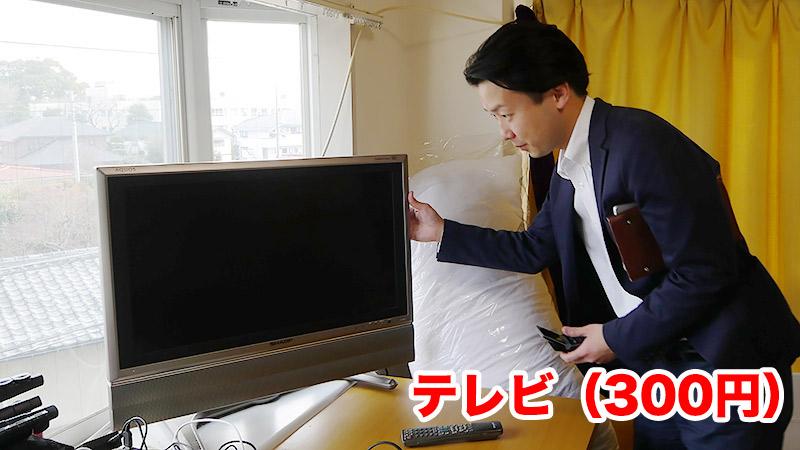 テレビ(300円)