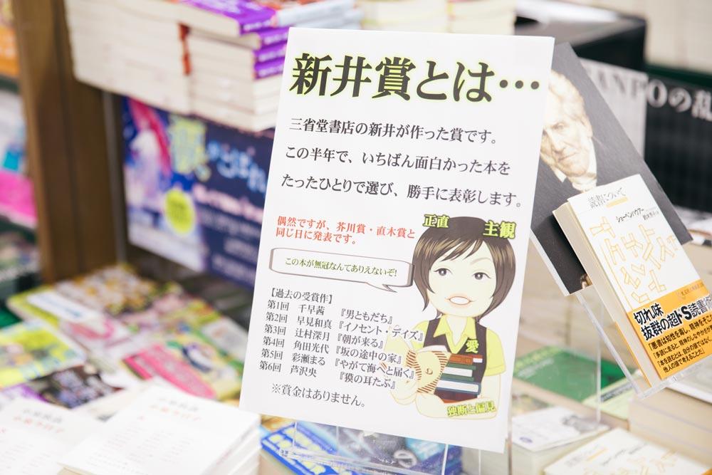 新井賞の様子