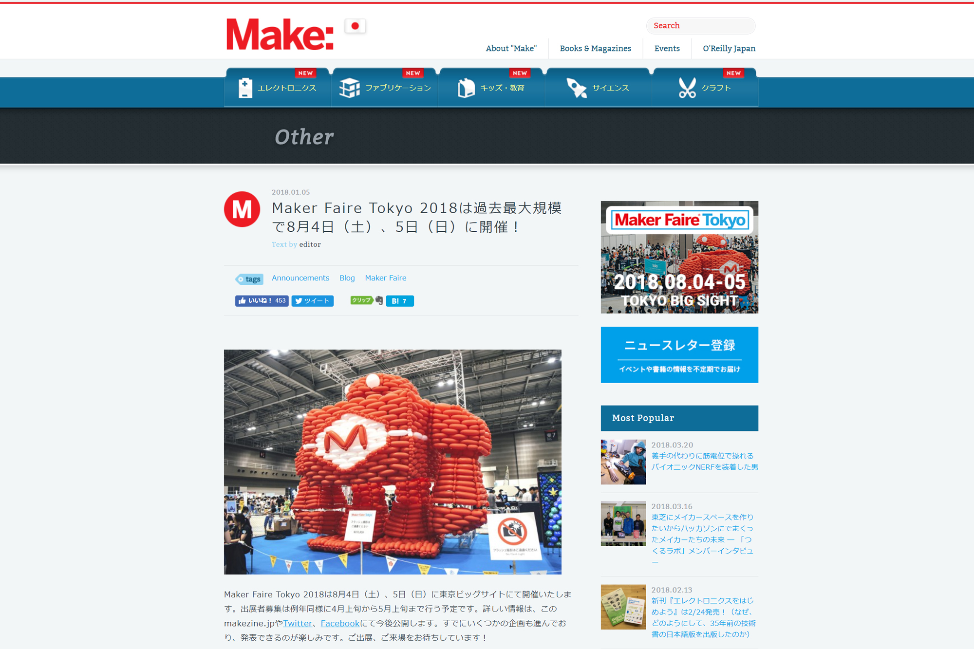「Maker Faire Tokyo 2018」開催告知記事より